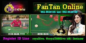 มาแรง สมัครเล่นกำถั่วออนไลน์ FanTan Online หรือ ถั่วโปออนไลน์ สนุกกับทางบ่อนคาสิโนปอยเปต